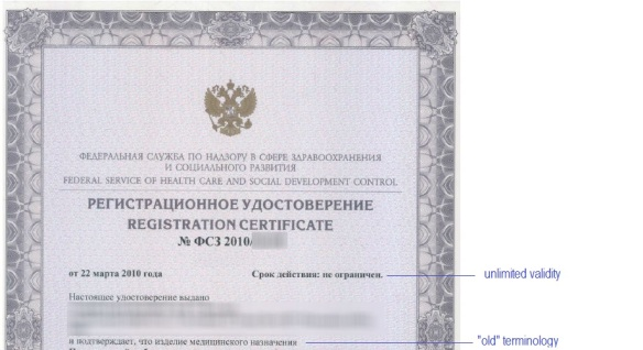 old registration1